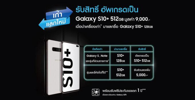 Galaxy S10 Trade in Cover