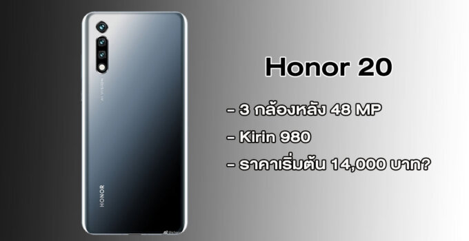 Honor 20 Render Spec