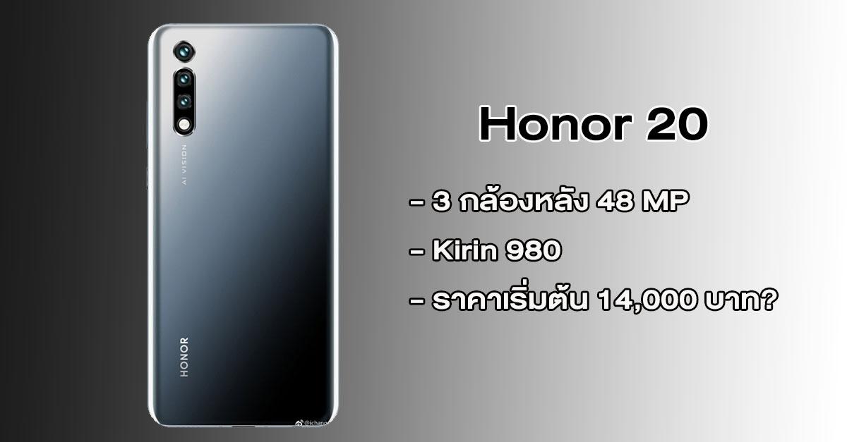 Honor-20-Render-Spec