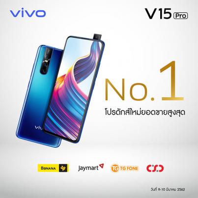 Vivo-V15-Pro-Product-No1-best-seller