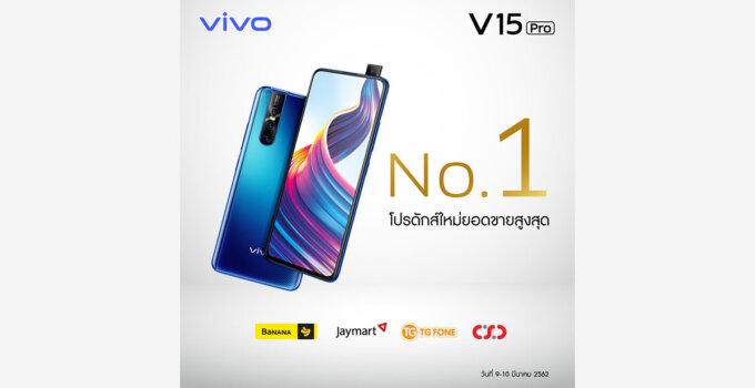 Vivo V15 Pro Product No1 best seller