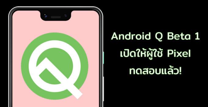 Google ปล่อย Android Q Beta 1 ให้ผู้ใช้ Pixel ร่วมทดสอบแล้ว มีอะไรใหม่บ้าง มาดูกัน