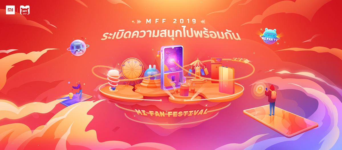 2019 Mi Fan Festival SpecPhone