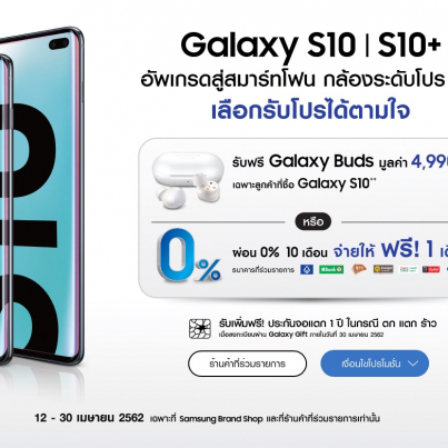 Promotion-Samsung-Galaxy-S10-April-2019-00005