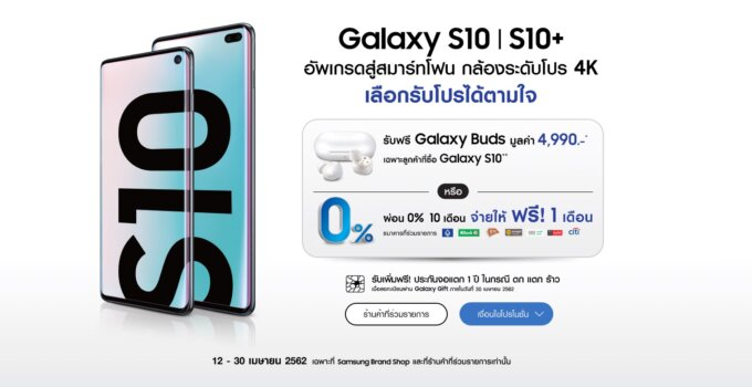 Promotion Samsung Galaxy S10 April 2019 00005
