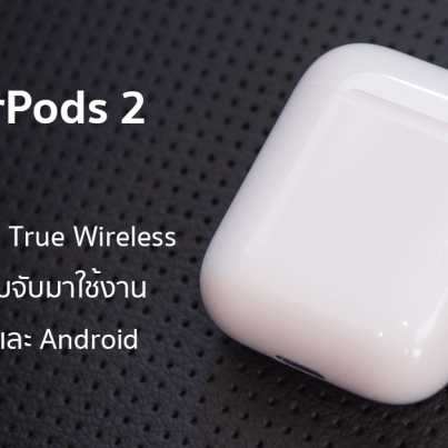 Review-Apple-AirPods-2-SpecPhone-31