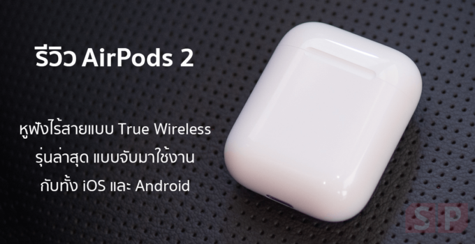 Review Apple AirPods 2 SpecPhone 31