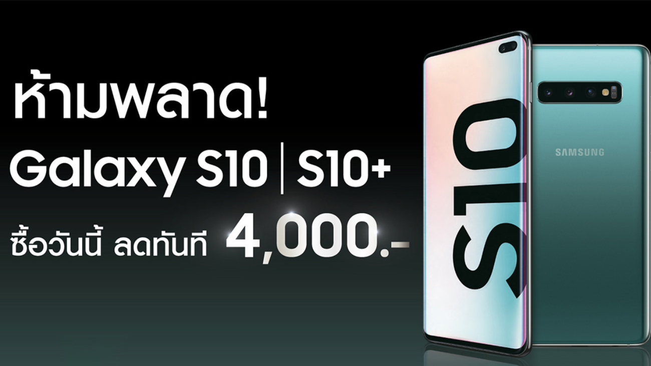 Galaxy S10 Trade-in Promotion-Cover