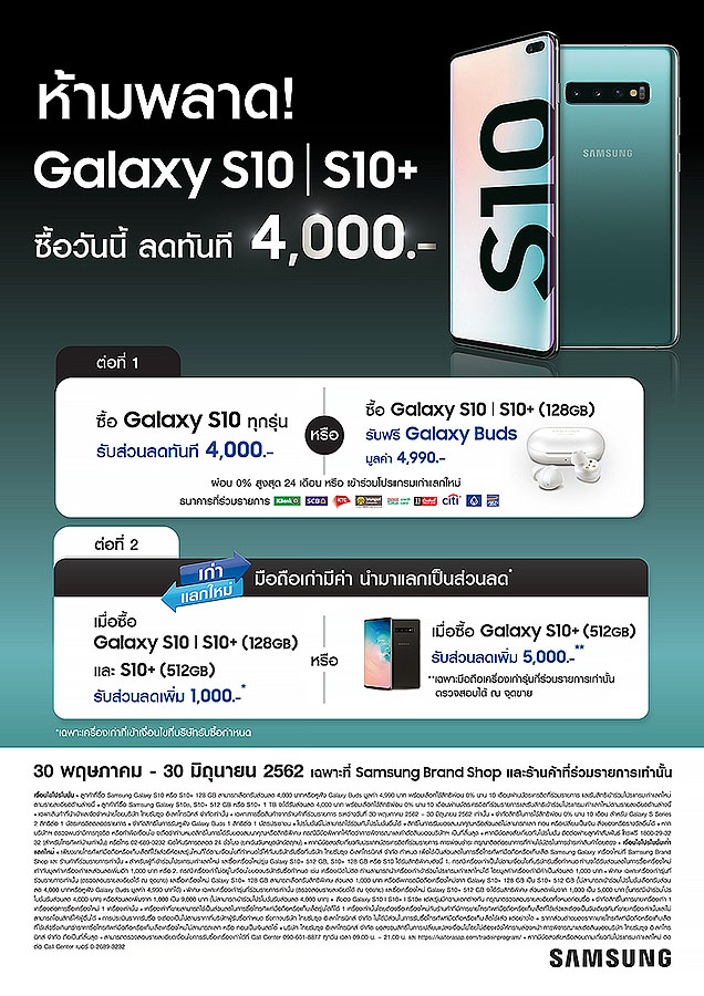 Galaxy S10 Trade in Promotion