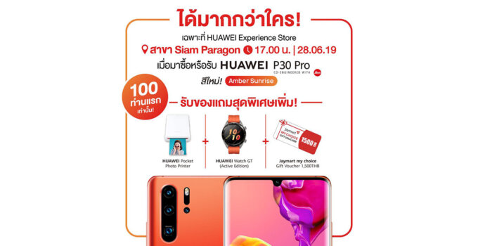 HUAWEI P30 Pro Limited Edition Amber Sunrise Long Queue Cover