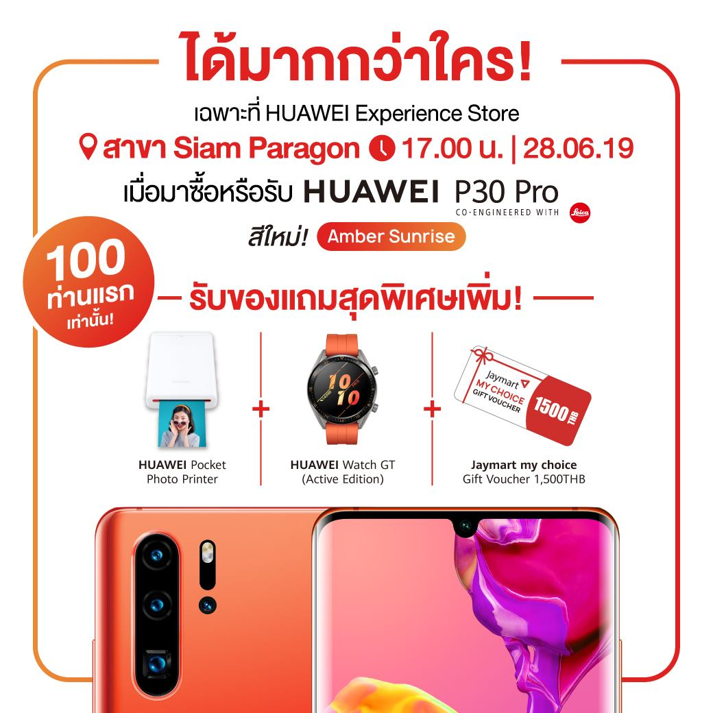 HUAWEI P30 Pro Limited Edition Amber Sunrise Long Queue