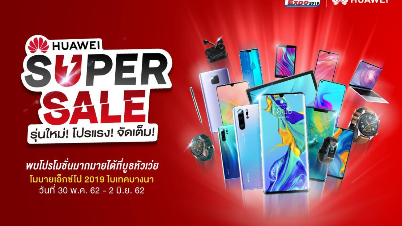 HUAWEI-TME-2019-Promotion-SpecPhone-00001