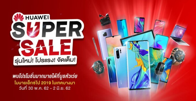 HUAWEI TME 2019 Promotion SpecPhone 00001