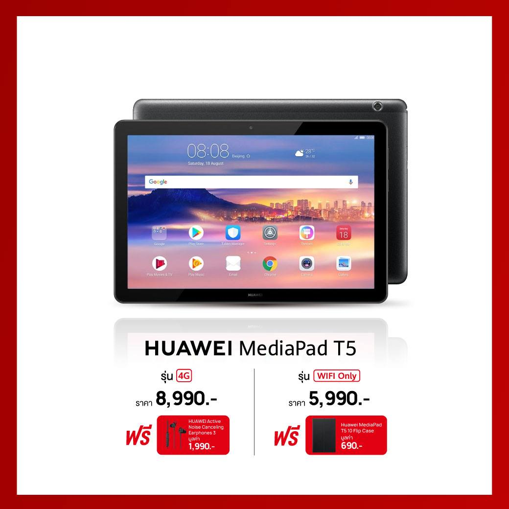 HUAWEI TME 2019 Promotion SpecPhone 00002
