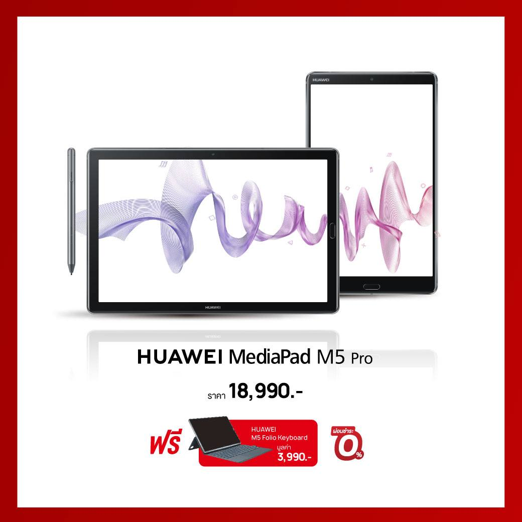 HUAWEI TME 2019 Promotion SpecPhone 00003