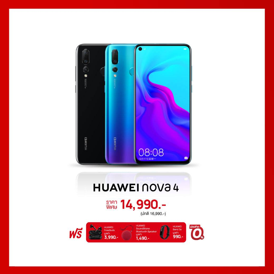 HUAWEI TME 2019 Promotion SpecPhone 00006