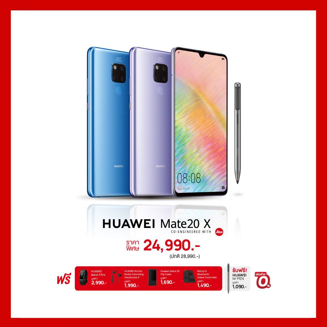 HUAWEI TME 2019 Promotion SpecPhone 00007