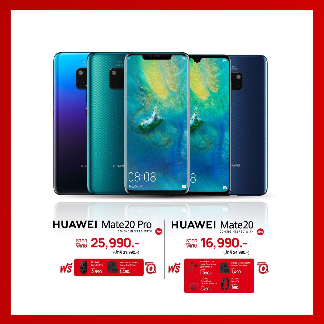 HUAWEI TME 2019 Promotion SpecPhone 00008