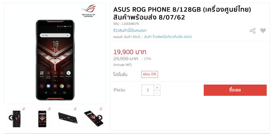 TopValue ROG Phone Promotion