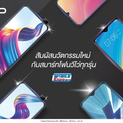 Vivo-TME-2019-Promotion-SpecPhone-00001