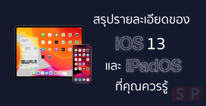 ios13 1
