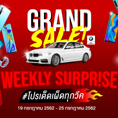 (4) GrandSale_Week4_Cover