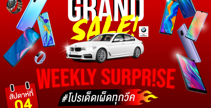 4 GrandSale Week4 Cover