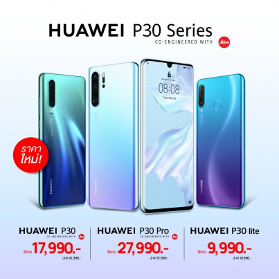 HUAWEI P30 Series New Price
