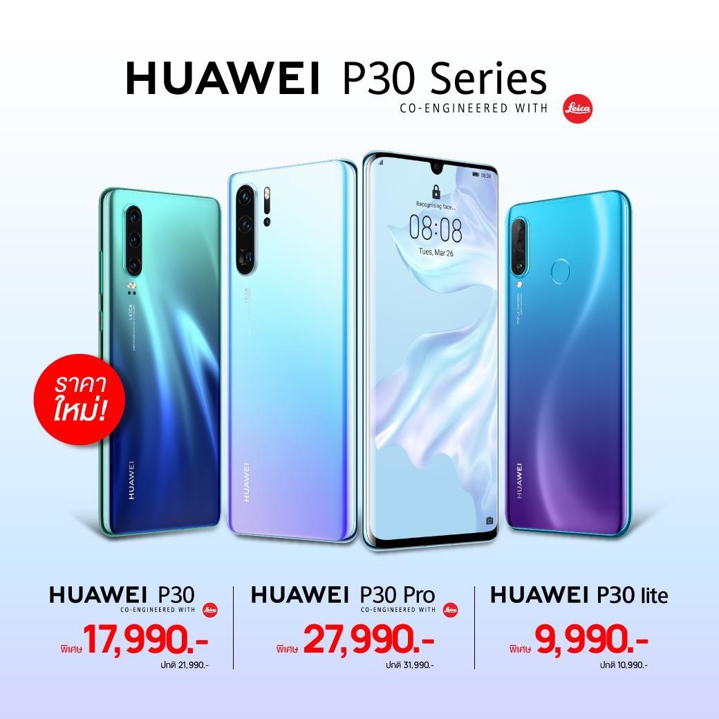 HUAWEI P30 Series New Price