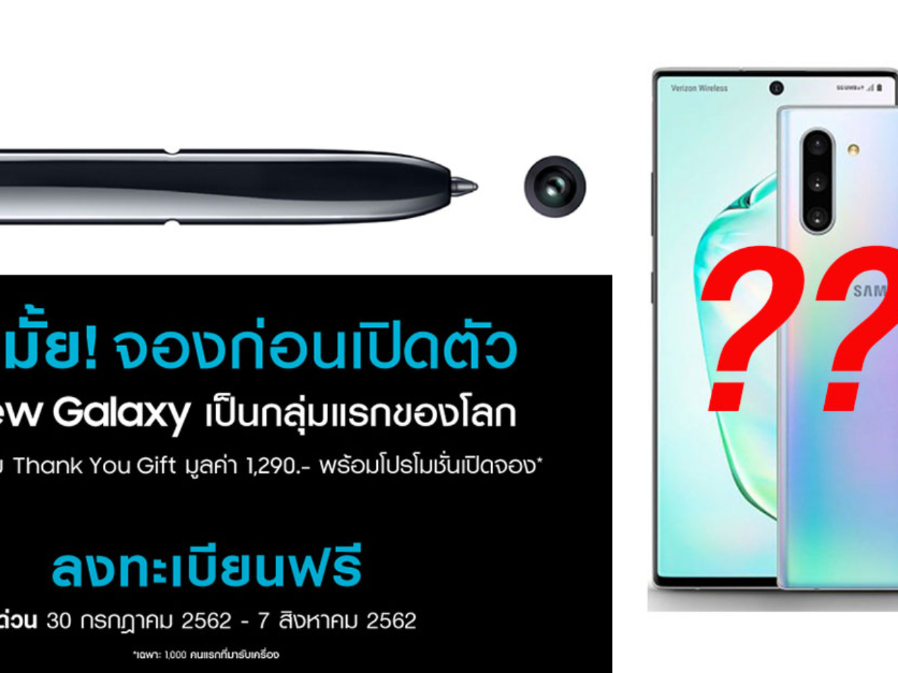 promotion-Galaxy-Note-10-Pre-order