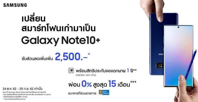Galaxy Note 10 Trade in Promotion Cover