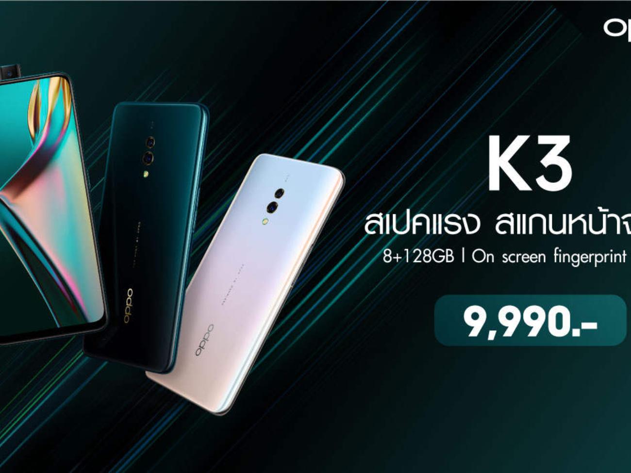 OPPO-K3-Launch-SpecPhone-00002