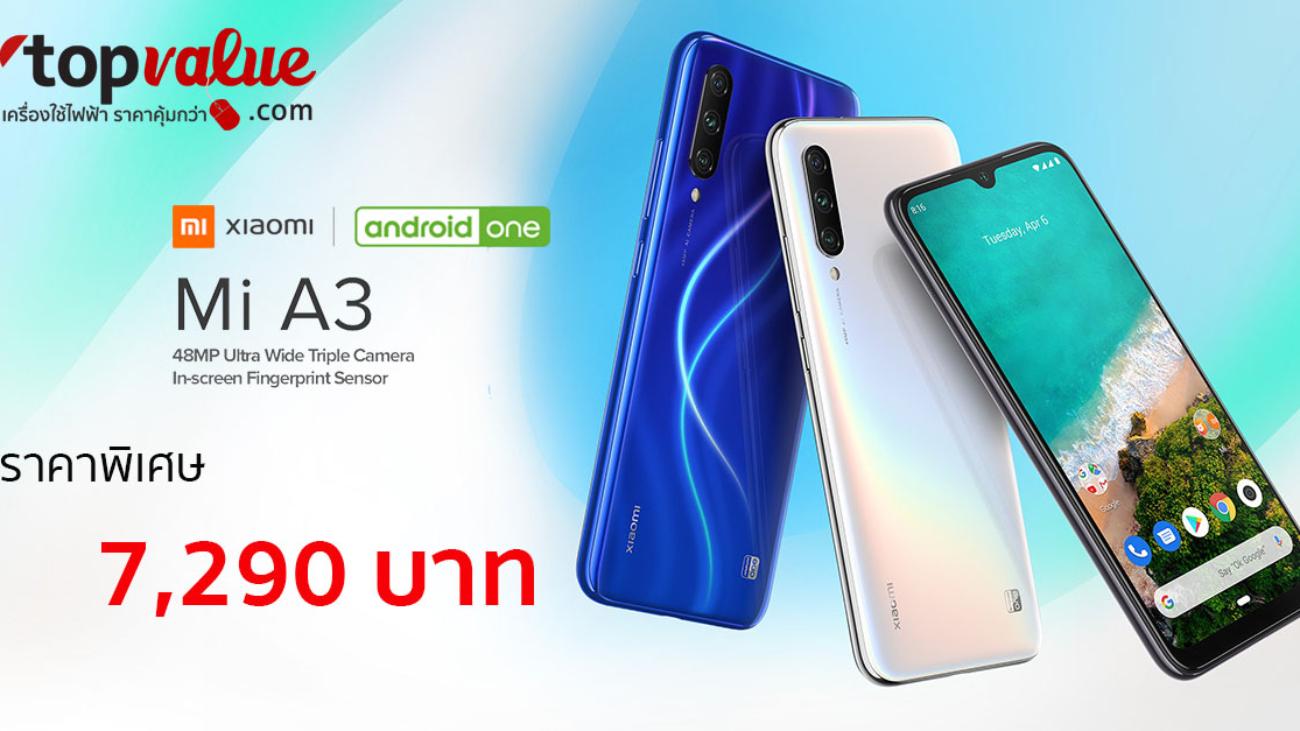 TopValue-Promotion-Mi-A3-SpecPhone-Cover