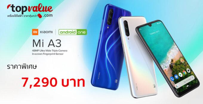 TopValue Promotion Mi A3 SpecPhone Cover