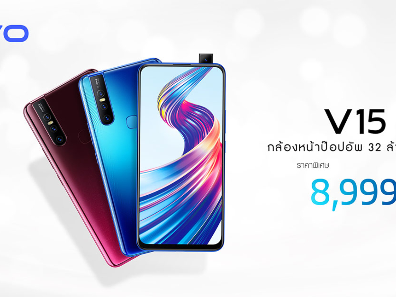 Vivo-V15-New-Price-SpecPhone