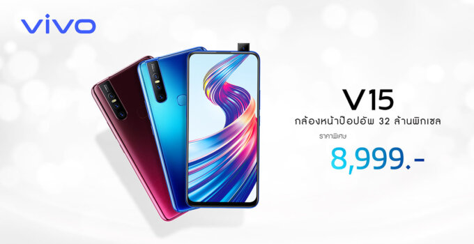 Vivo V15 New Price SpecPhone