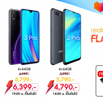 realme-Flash-Sale-2019-cover