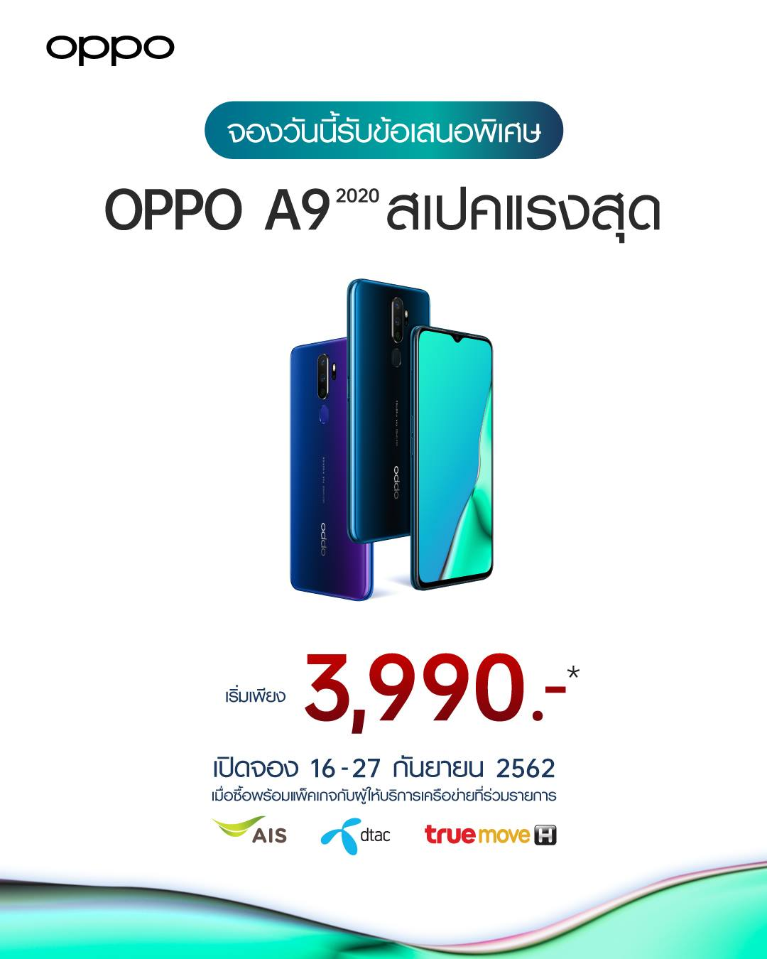 OPPO A9 2020 Pre Order Promotion 002
