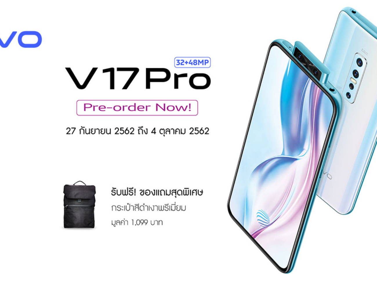 V17Pro-PreOrder-Cover