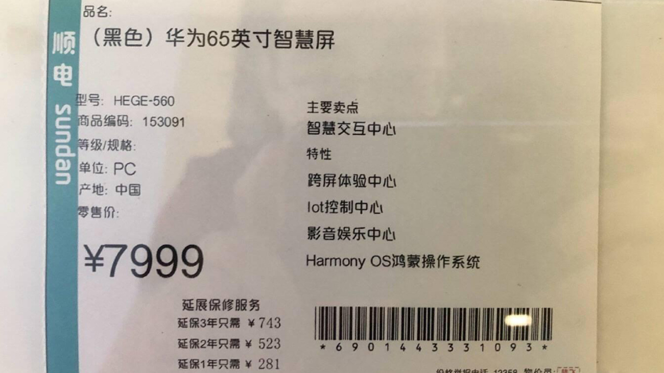 alleged-pricing-of-the-huawei-tv