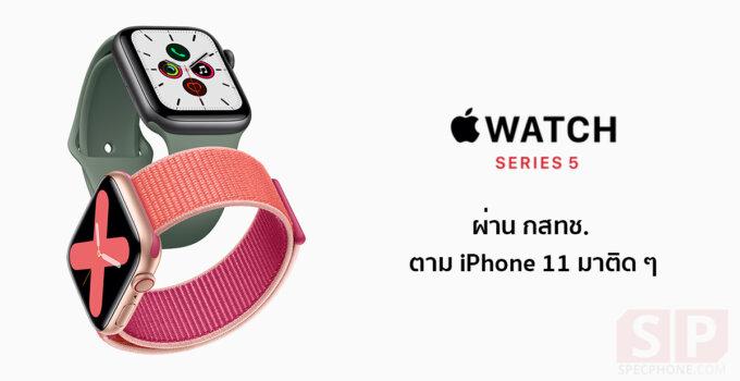 [SP Update] Apple Watch Series 5 ผ่าน กสทช. ตาม iPhone มาติด ๆ อาจเปิดขายในช่วงเดียวกัน