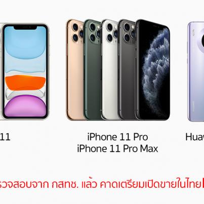 iphone11nbtc