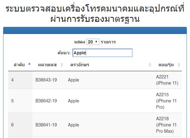iphone11nbtc2