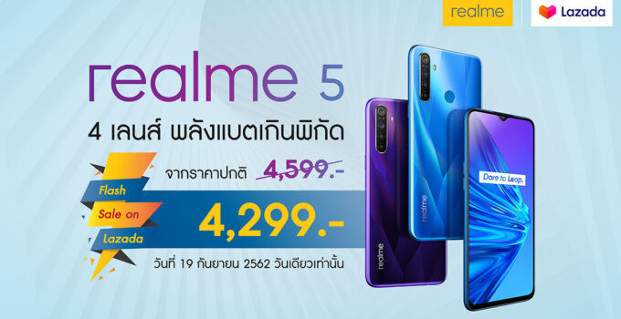 realme 5 LAZADA Flash Sale Promotion 00002