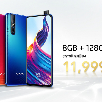 vivo V15 Pro New Price-Cover