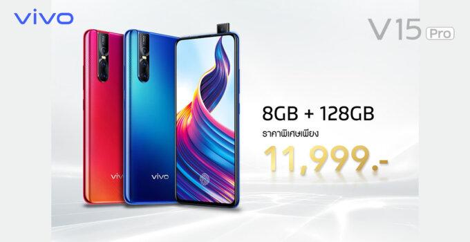 vivo V15 Pro New Price Cover