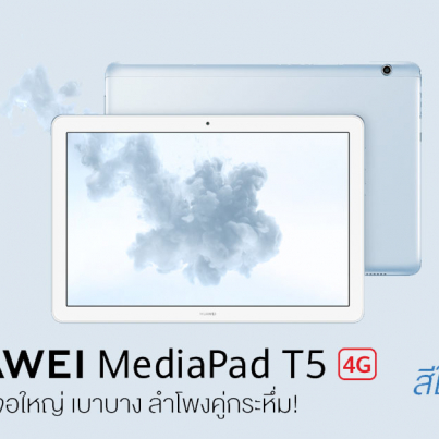 HUAWEI MediaPad T5 10_Mist Blue New color-Cover