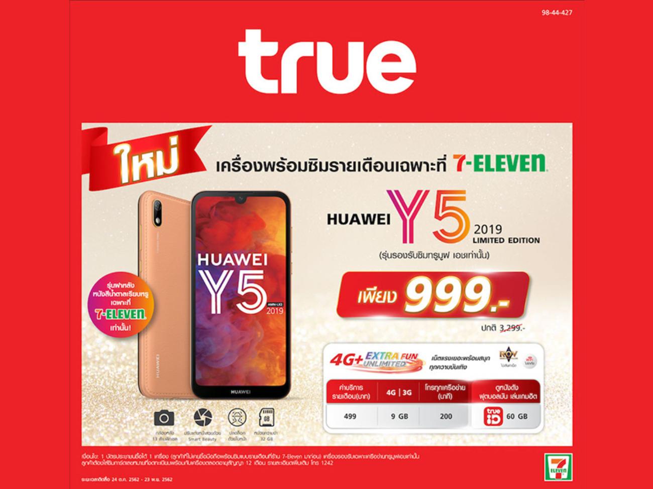 HUAWEI-Y5-2019-x-True-x-7-ELEVEN-(9)