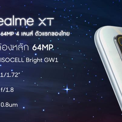 PR-realme-XT-SpecPhone-00001
