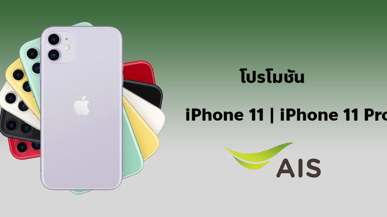 Promotion-iPhone-11-AIS-2019-Cover